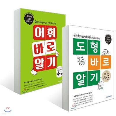바로 알기 초등 국어 + 수학 세트 4-2 (2019년)
