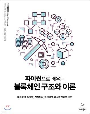 파이썬으로 배우는 블록체인 구조와 이론