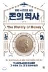 [중고] 50대 사건으로 보는 돈의 역사