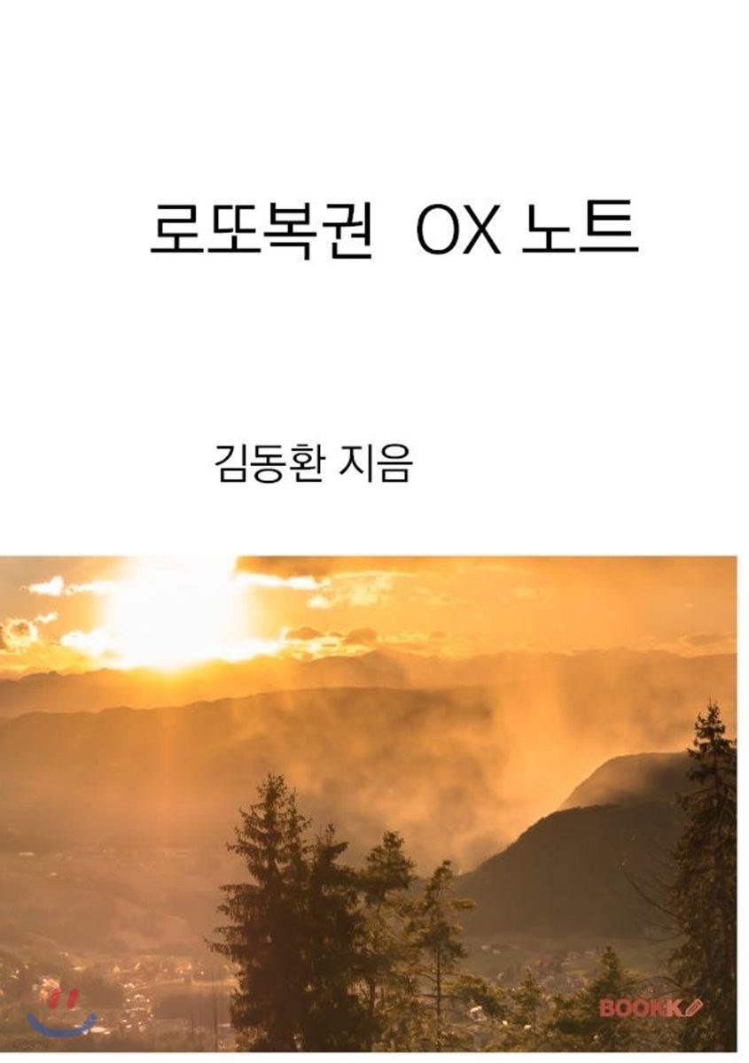 로또복권 OX노트