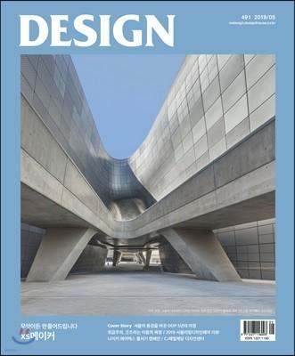 Design 디자인 (월간) : 5월 [2019]