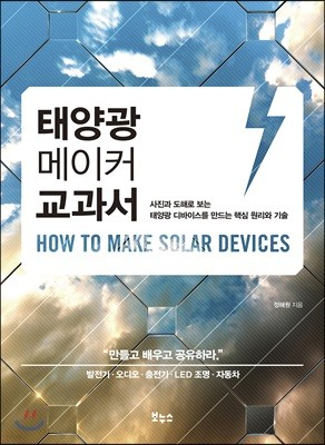 태양광 메이커 교과서