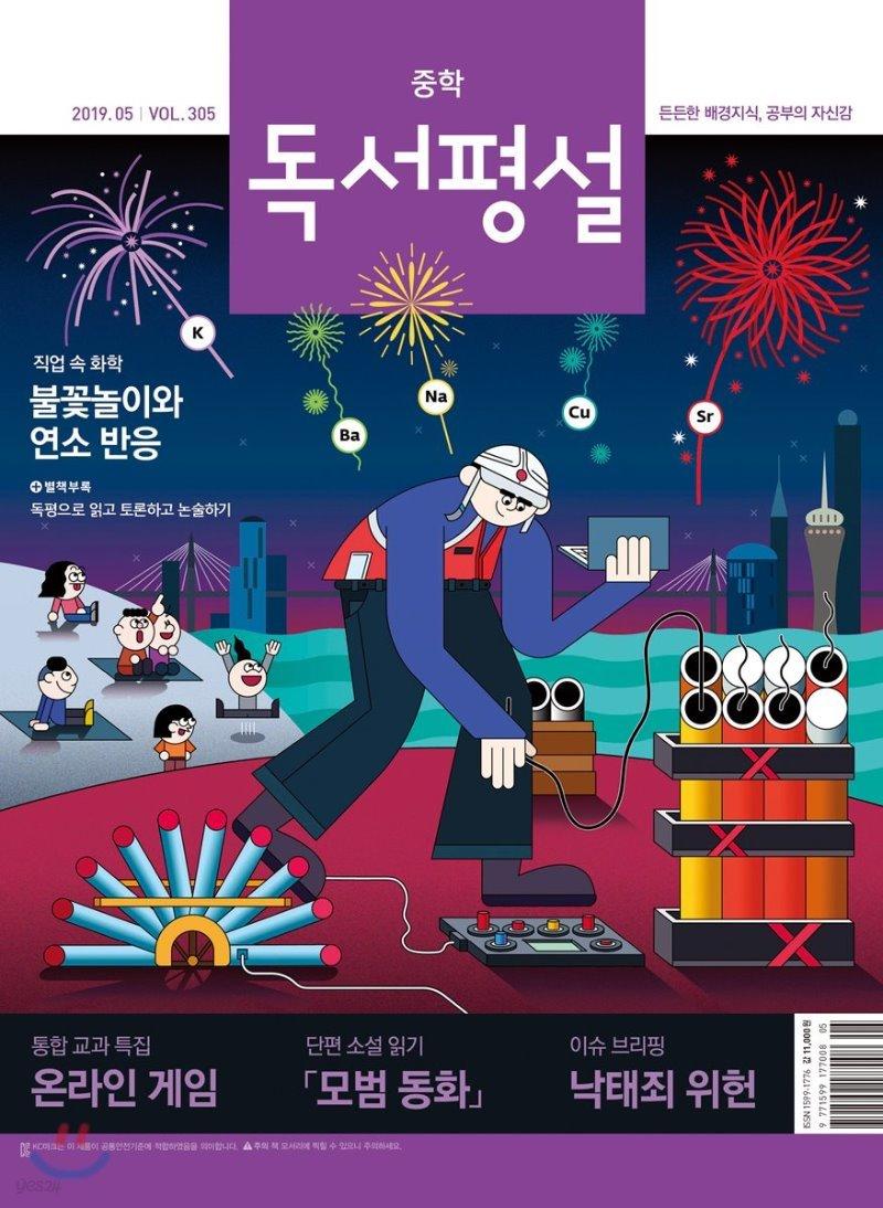 중학 독서평설 Vol.305 (2019년 05월호)
