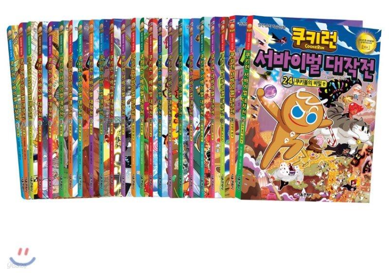 쿠키런 서바이벌 대작전 1~24권 세트