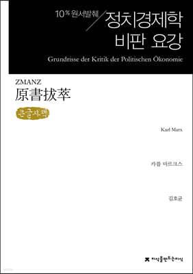 정치경제학 비판요강 큰글씨책