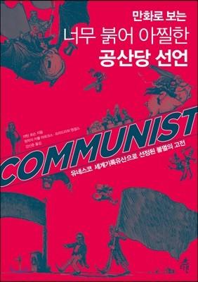 만화로 보는 너무 붉어 아찔한 공산당 선언