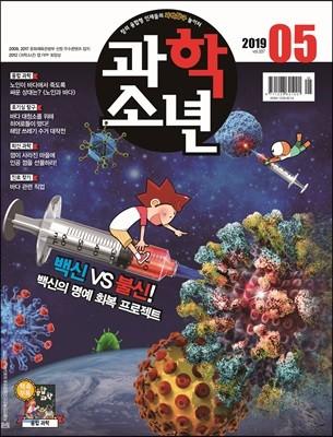 과학소년 (월간) : 5월 [2019]