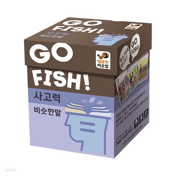 [행복한바오밥] 어휘보드게임 고피쉬 사고력 비슷한말