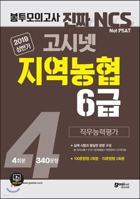 2019 상반기 고시넷 지역농협 6급 NCS 직무능력평가 4회분