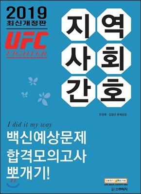 2019 UFC 파이터 지역사회간호 백신예상문제 합격모의고사 뽀개기