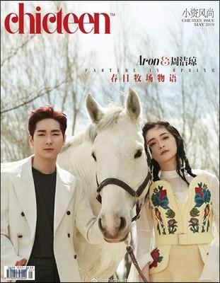 CHICTEEN Magazine 2019년 5월 : 뉴이스트 아론, 프리스틴 주결경 커버