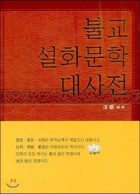 불교 설화문학 대사전