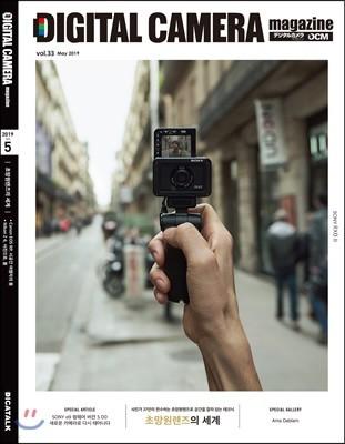 디지털 카메라 매거진 DIGITAL CAMERA magazine (월간) : 5월 [2019년]