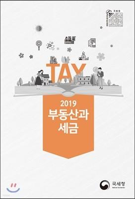2019 부동산과 세금