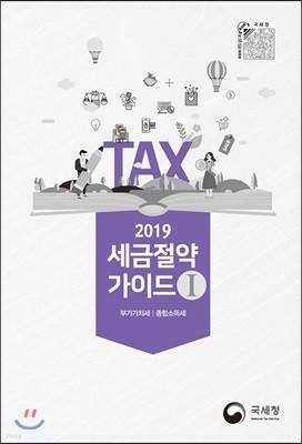 2019 세금절약가이드 1