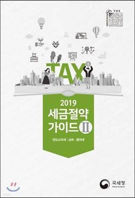 2019 세금절약가이드 2