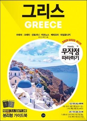 무작정 따라하기 그리스
