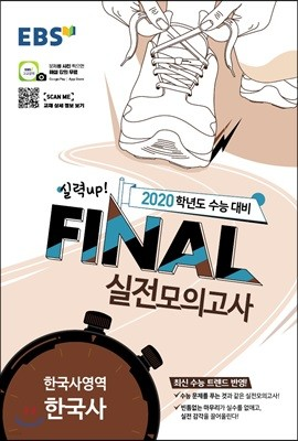 EBS FINAL 실전모의고사 한국사영역 한국사 (2019년)