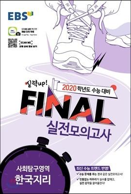 EBS FINAL 실전모의고사 사회탐구영역 한국지리 (2019년)