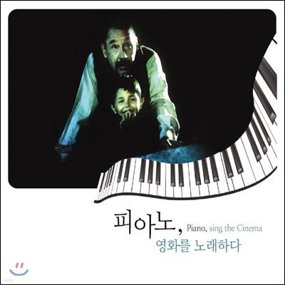 피아노, 영화를 노래하다