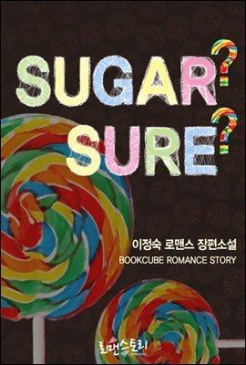 [대여] 슈거? 슈어? (Sugar? Sure?)