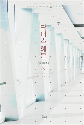 [대여] 닥터스 헤븐 (전2권/완결)