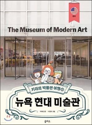 키라의 박물관 여행 10 : 뉴욕 현대 미술관