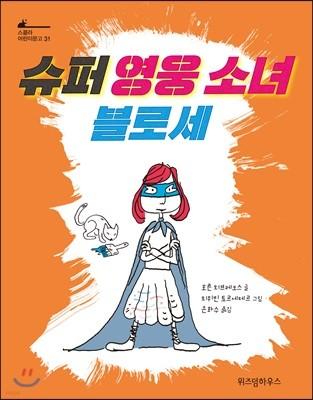 슈퍼 영웅 소녀 블로세