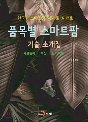 품목별 스마트팜 기술 소개집
