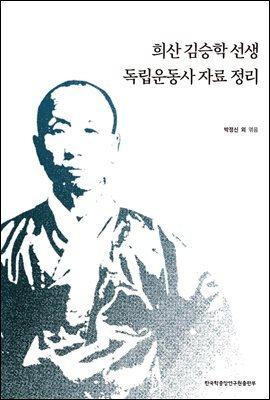 희산 김승학선생 독립운동사 자료 정리