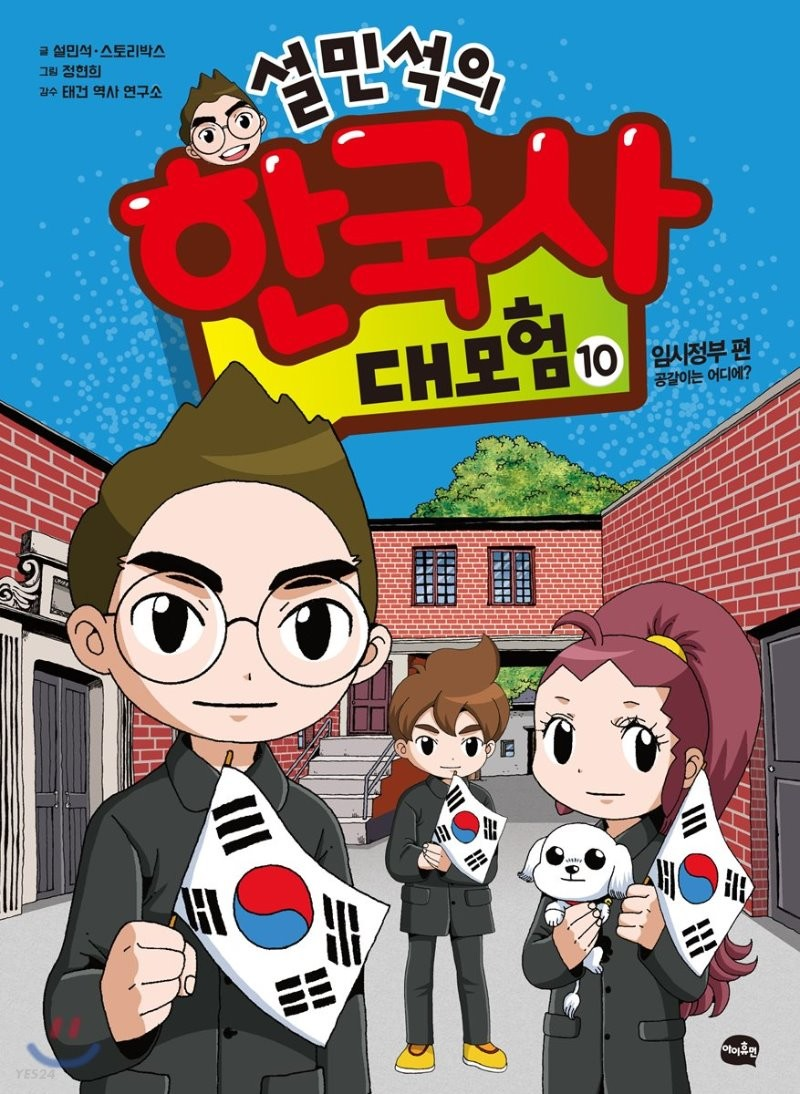 설민석의 한국사 대모험 10