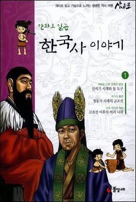 [대여] 만화로 읽는 한국사 이야기 01권