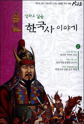 [대여] 만화로 읽는 한국사 이야기 02권