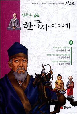 [대여] 만화로 읽는 한국사 이야기 05권