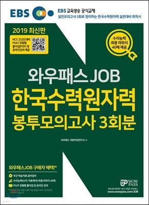 2019 EBS와우패스 JOB 한국수력원자력 봉투모의고사 3회분