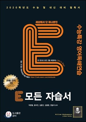 E 모든 자습서 수능특강 영어독해연습 (2019년)
