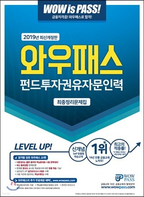 2019 와우패스 펀드투자권유자문인력 최종정리문제집