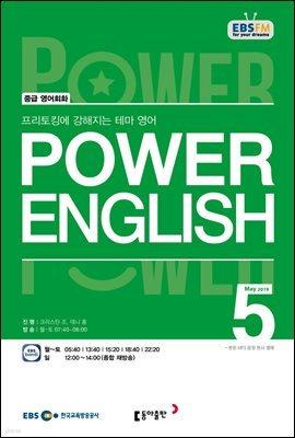 [m.PDF] EBS FM 라디오 POWER ENGLISH 2019년 5월