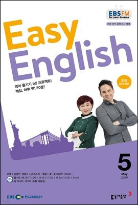 [m.PDF] EBS FM 라디오 EASY ENGLISH 2019년 5월