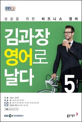 [m.PDF] EBS FM 라디오 김과장 비즈니스영어로 날다 2019년 5월