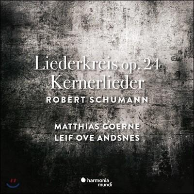 Matthias Goerne 슈만: 리더크라이스, 12개의 시 (Schumann: Liederkreis Op.24, Kernerlieder Op.35)