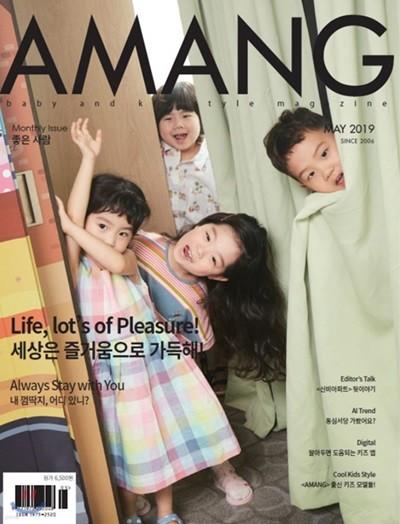 아망 AMANG (월간) : 5월 [2019]