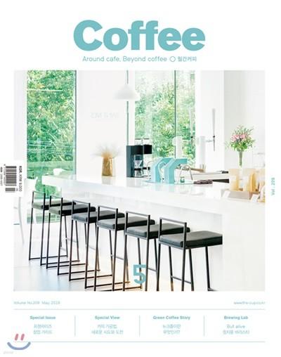 커피 COFFEE (월간) : 5월 [2019]