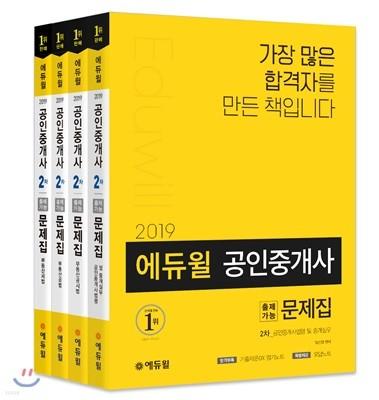 2019 공인중개사 2차 출제가능문제집 세트