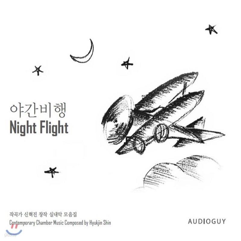 신혁진 - 야간비행 (Night Flight) [생텍쥬페리의 소설을 음악으로 그린 작품]