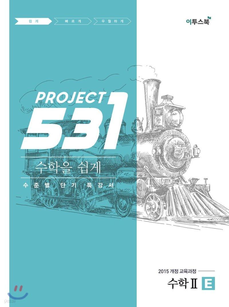 531 프로젝트 PROJECT 수학 2 쉽게 E (2021년용)