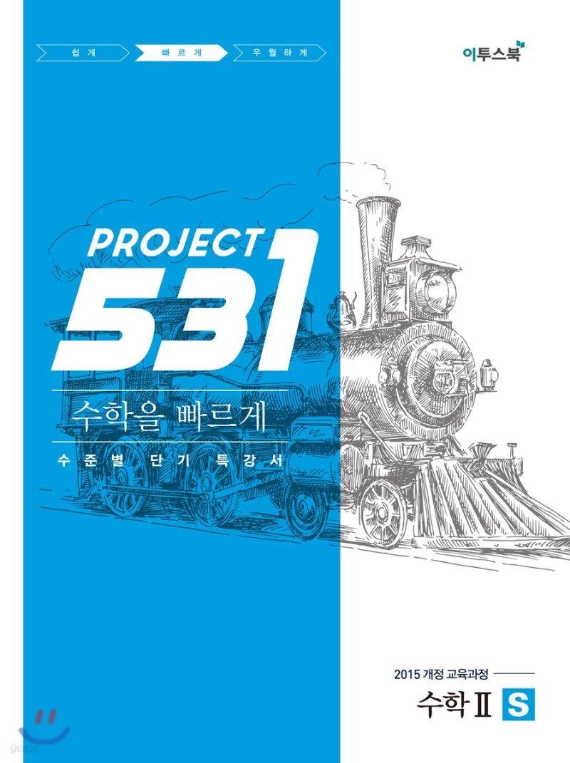 531 프로젝트 PROJECT 수학 2 빠르게 S (2021년용)
