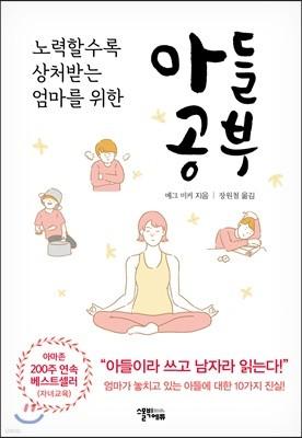[대여] 아들 공부