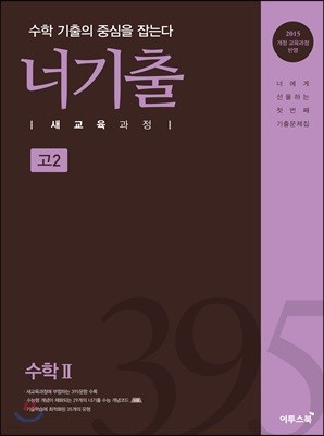 너기출 새교육과정 수학 2 (2019년)