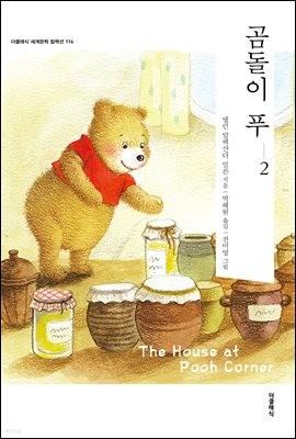 곰돌이 푸 2